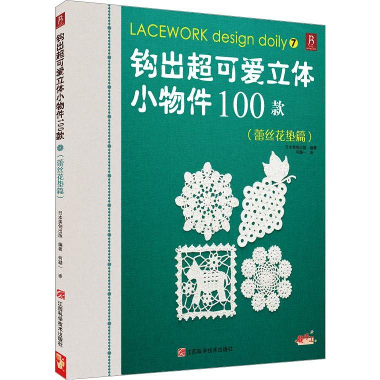 Hook surplus cute little three-dimensional objects 100 models (lace flower mat articles) selling books genuine lifestyle books