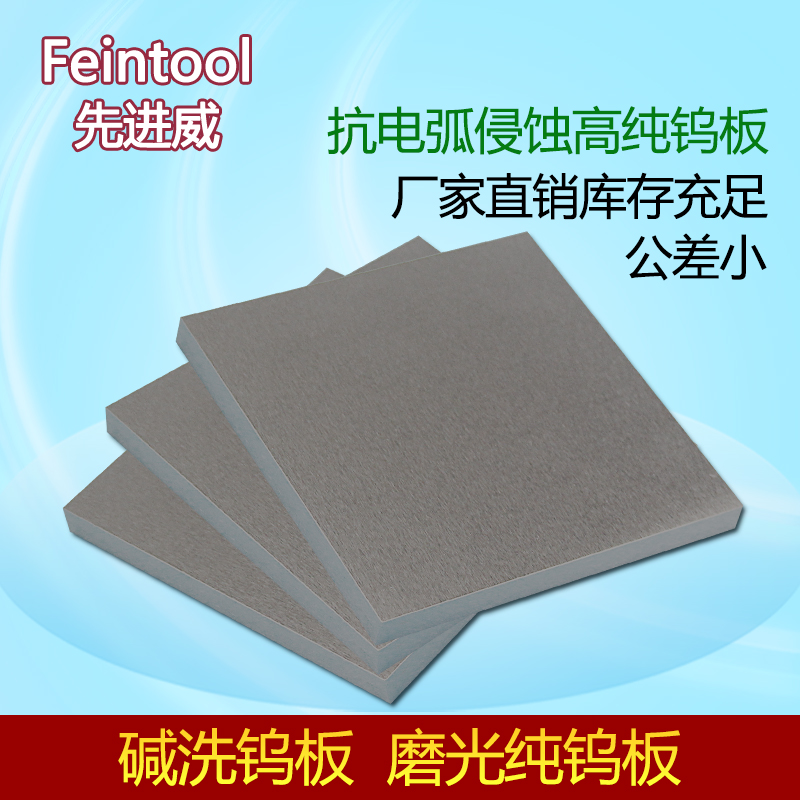 Hot alkali wash钨板polished pure tungsten钨板high-purity nonstandard foil pure tungsten steel tungsten steel sheet can be ordered