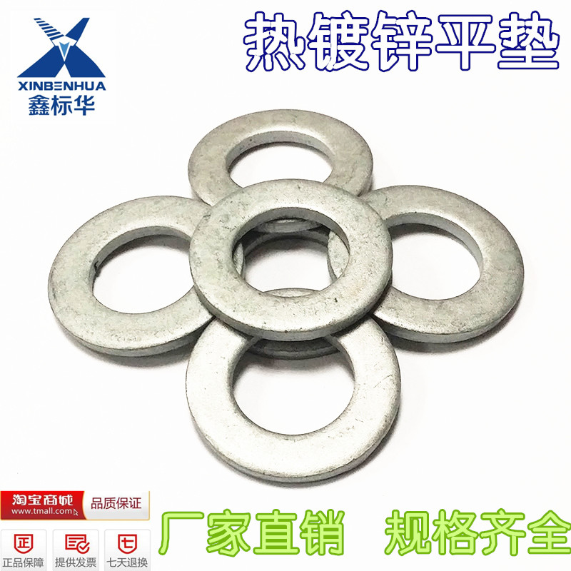 Hot dip galvanized hot dip galvanized hot dip galvanized hot dip galvanized flat washers flat washers m6/8/10/12/14/16/20/22/