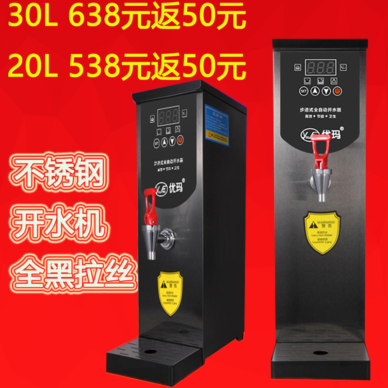 Hot tea machine commercial stepping boiling hot water boiler water machine stepping commercial water boiler 30l free shipping