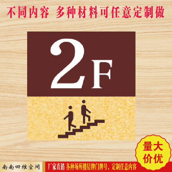 Hotel floors index card number plate floor hotel brand acrylic floor brand licensing guidelines provides customized