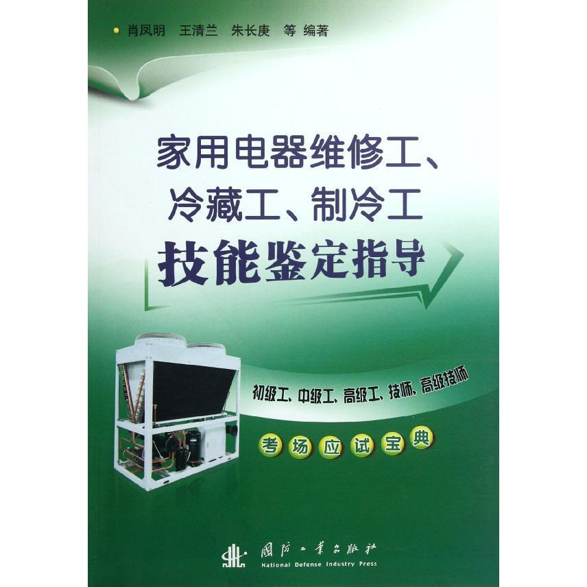 Household appliance repairman. refrigeration work. refrigeration engineering skills identification guide xiao fengming home leisure technology xinhua Bookstore genuine selling books wenxuan network