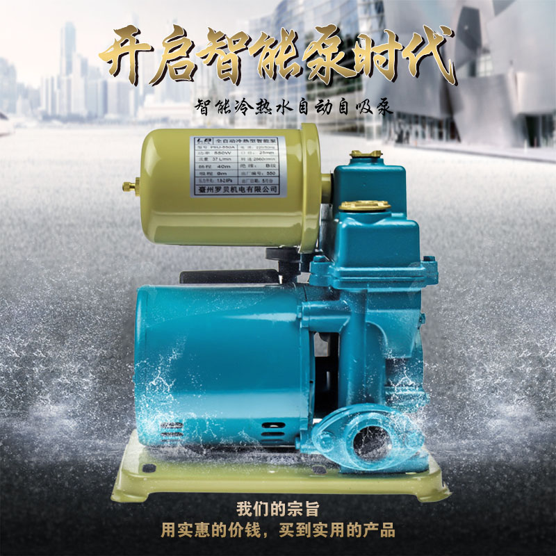 Household automatic booster pump priming pump hot and cold water pipe pumping water suction pump pumping Pump