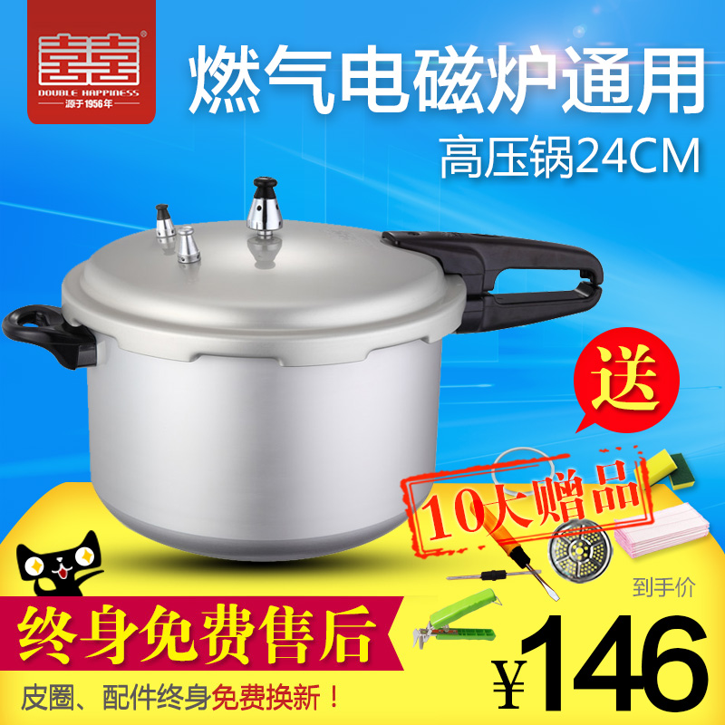 Household genuine double happiness pressure cooker gas cooker universal 24 cm cooker pressure cooker 5-6 people
