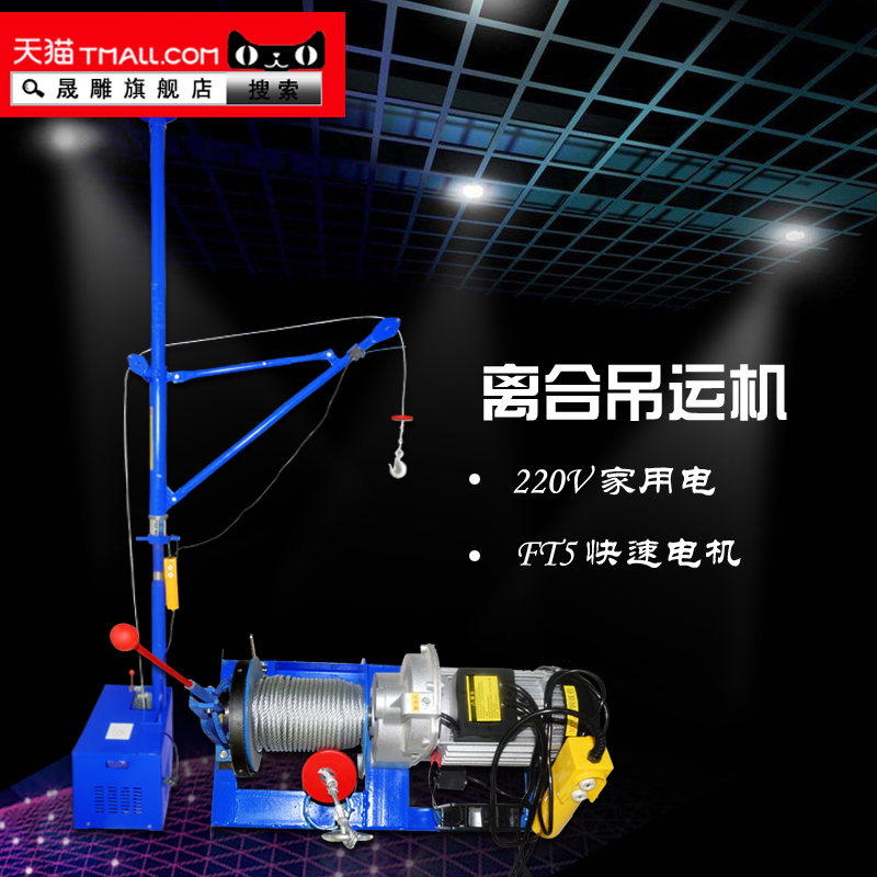 Household indoor lifting machine lifting machine v clutch host fast lifting small crane decoration hanging feeder
