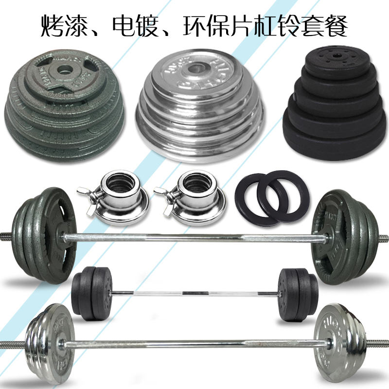 Household suit men's weightlifting squats fitness equipment package plastic barbell barbell plating 20 kg 100 kg