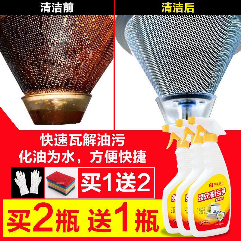 Housing guards hoods net oil fumes from cleaning agents strong cleaning agent to heavy oil kitchen cleaner