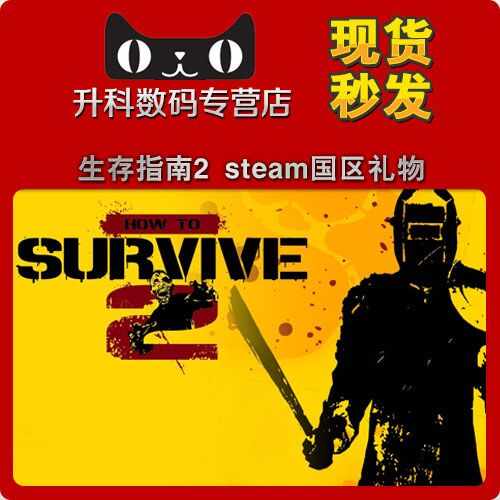 How to survive survival guide 2 2 pc genuine chinese version of the steam states district gifts