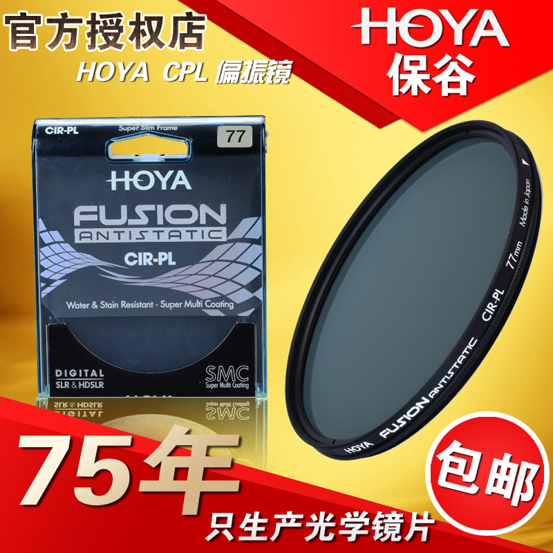 Hoya hoya pumice antistatic fusion 82 77 72 67 58 52 49mm cpl polarizing polarizer
