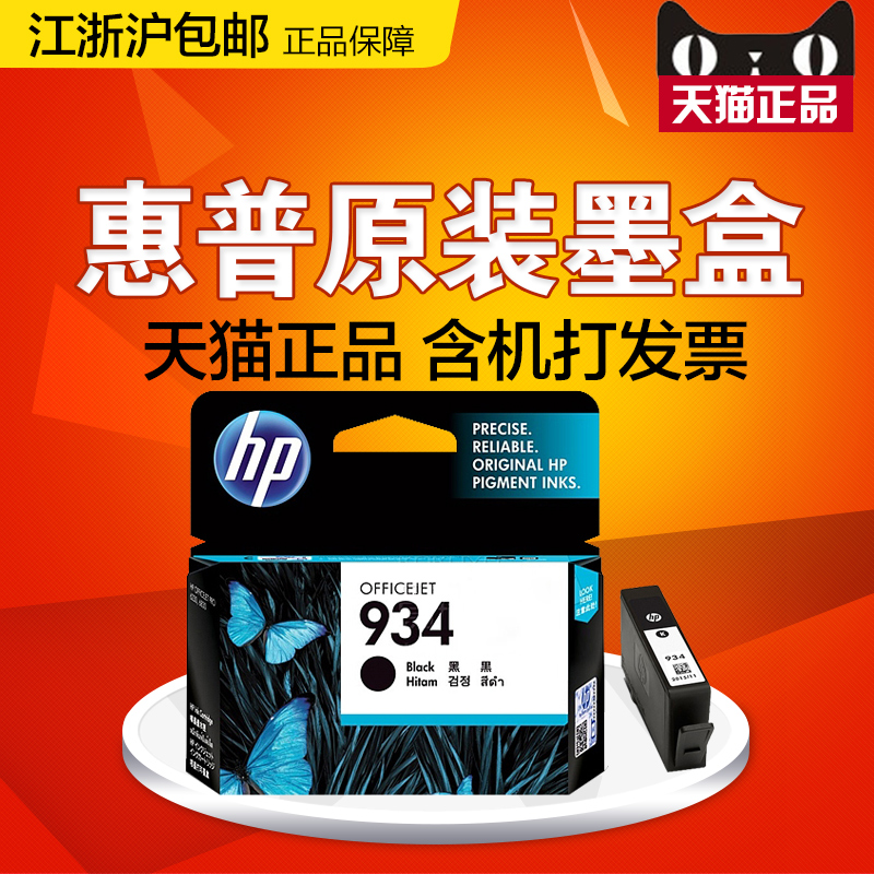 Hp 935 color ink cartridges genuine original hp 934 black ink cartridge 6230 applies 6830