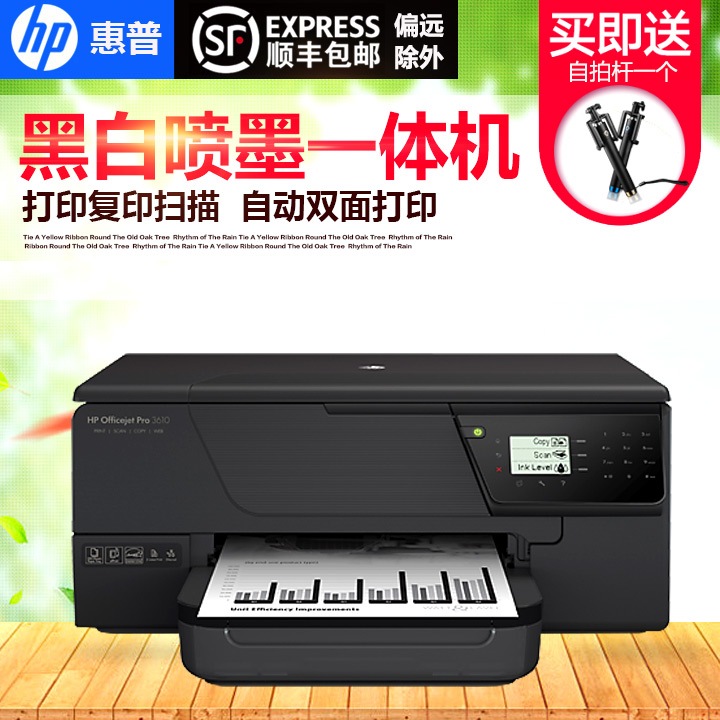 Hp/hp 3610 inkjet multifunction printer scanner copy machine home automatic duplex printing machine