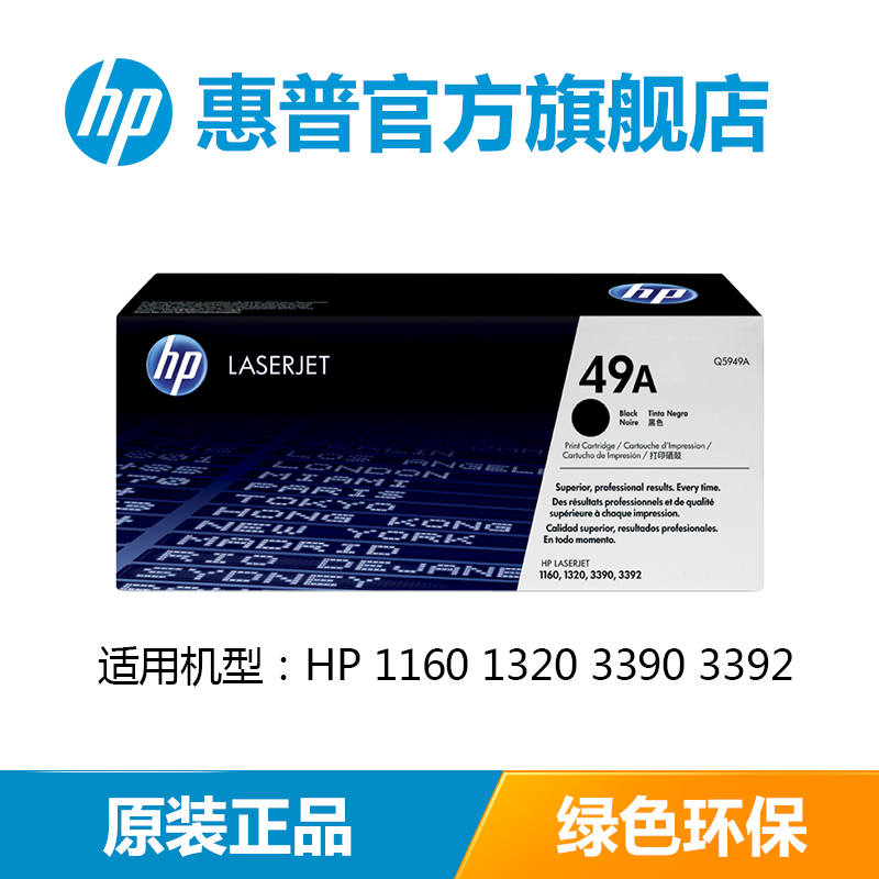Hp/hp black toner cartridge 49a genuine original black toner cartridge (q5949a)