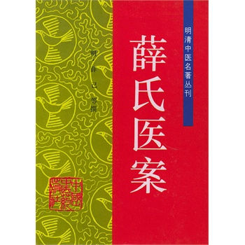 《 Hsueh medical records (fine)/ming and tcm classics series 》张慧芳such as school notes, traditional chinese medicine publishing Economic and social council