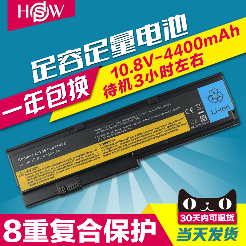 Hsw ibm lenovo thinkpad x200 battery x200s x201s x201i 6-cell laptop battery 9 core