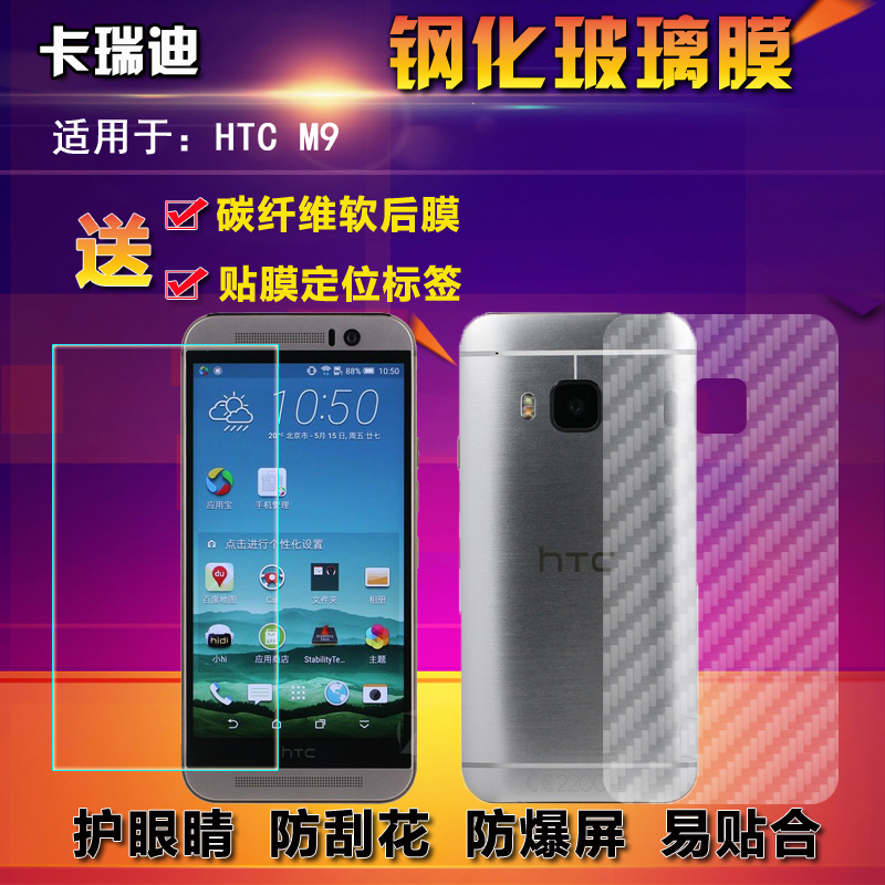 Htc bistec bistec tempered glass membrane film mobile phone film before and after proof membrane htc one htc bistec bistec tempered glass membrane film