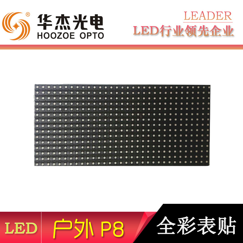 Huajie led display advertising display unit board p8 smd full color led display outdoor unit board specials