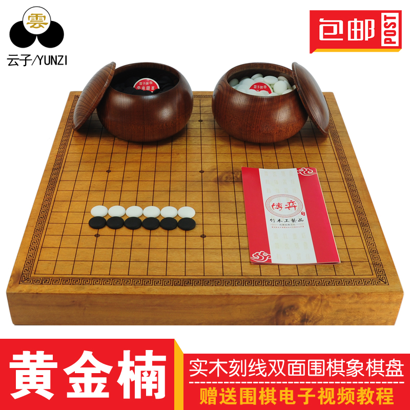 Huang jinnan face beech solid wood lines sided chess set chess board chess tank cloud plate cloud child go kit