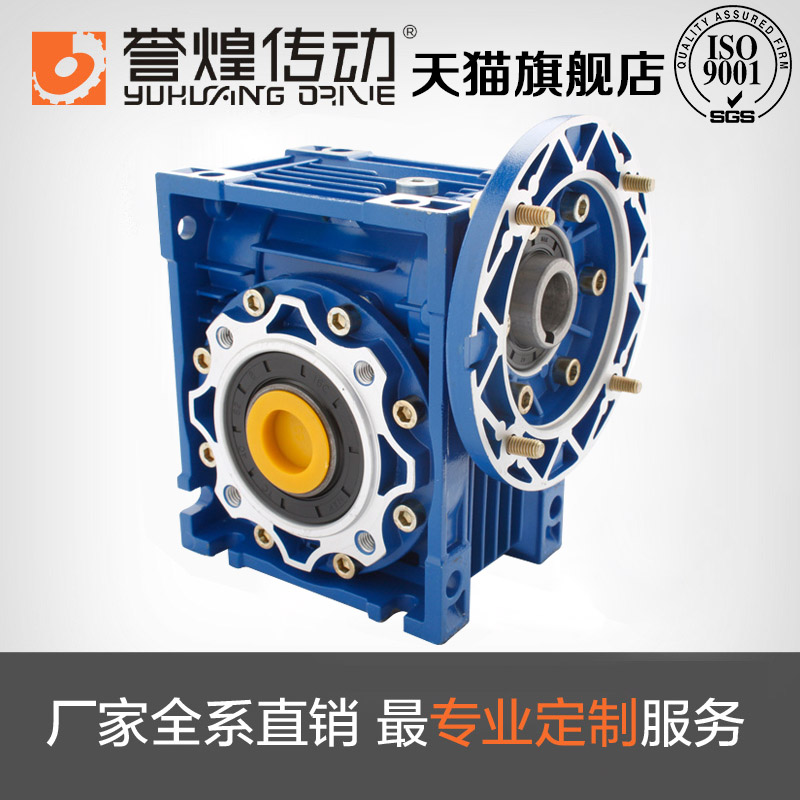 Huang yu direct nmrv series worm gear reducer gearbox reducer rv050 aluminum can be specially made