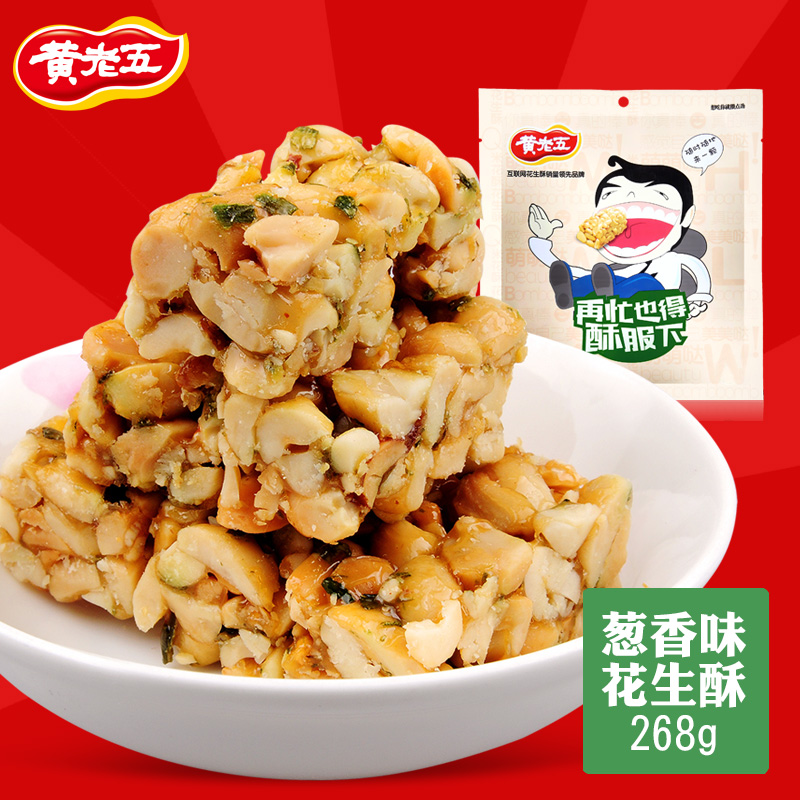 [Huanglao five onion flavor peanut cakes] sichuan specialty snack snack food traditional food pastry 268g