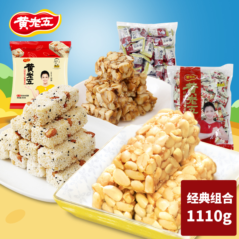 Huanglao five peanut cakes mihua tang/walnut crisp combination of equipment sichuan specialty pastry heart gift wedding 1110 G