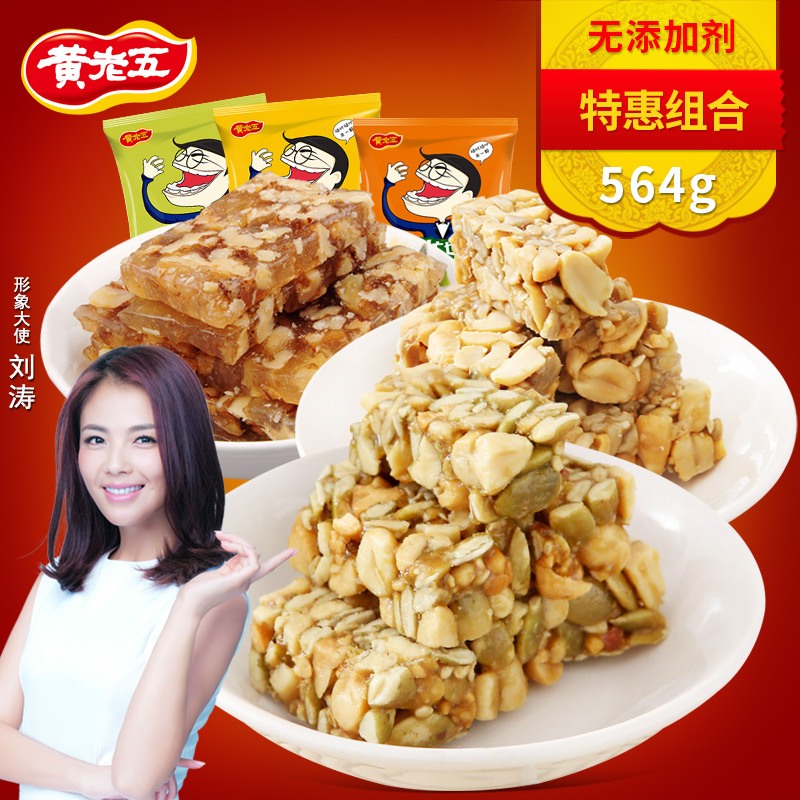 Huanglao five sunflower cakes/pumpkin kernels crisp/walnut fudge combination 564g sichuan specialty peanut candy snack