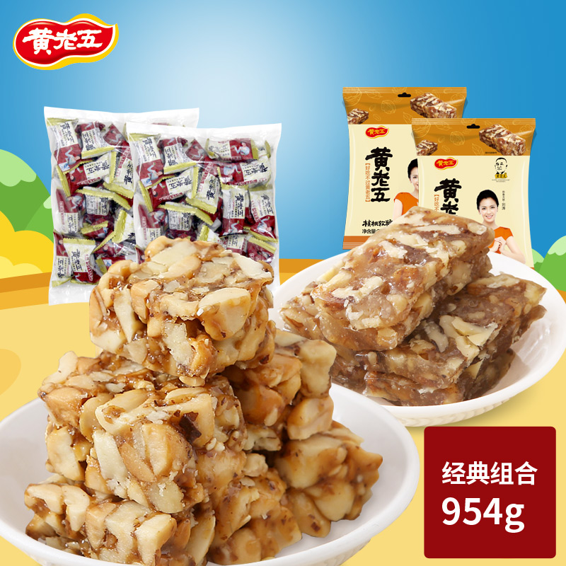 Huanglao five walnut cakes/walnut fudge candy combination of equipment to send wedding ceremony candy sichuan specialty pastry 954g