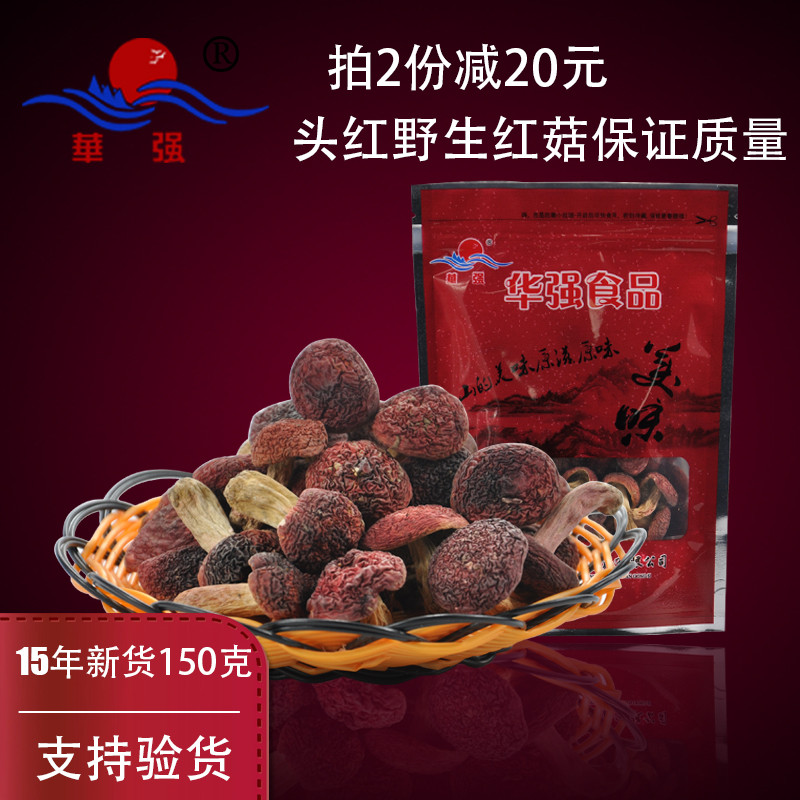 Huaqiang head red 150g authentic wild mushroom red mushroom red mushroom native north and south fujian specialty dry