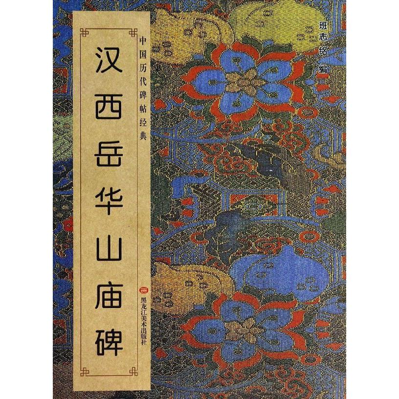 Huashan temple monument han <>/chinese rubbings of ancient classical calligraphy and paintings genuine selling books