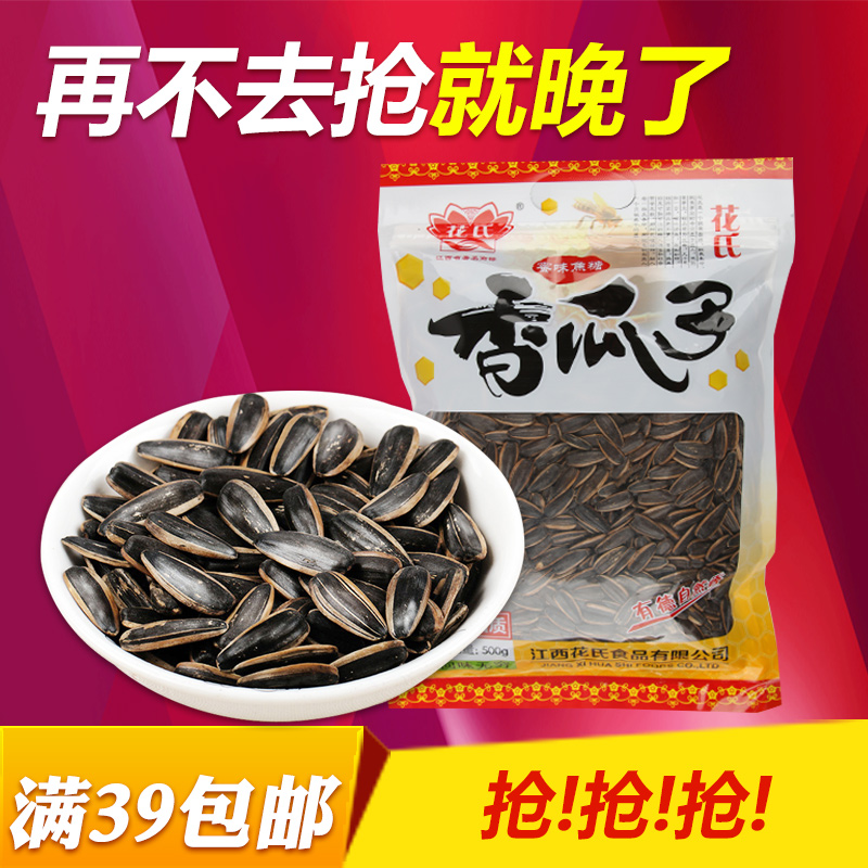 Huashi caramalized honey flavor sunflower seeds 500g * 3 quality packaging snack nuts roasted sunflower seeds sunflower seeds