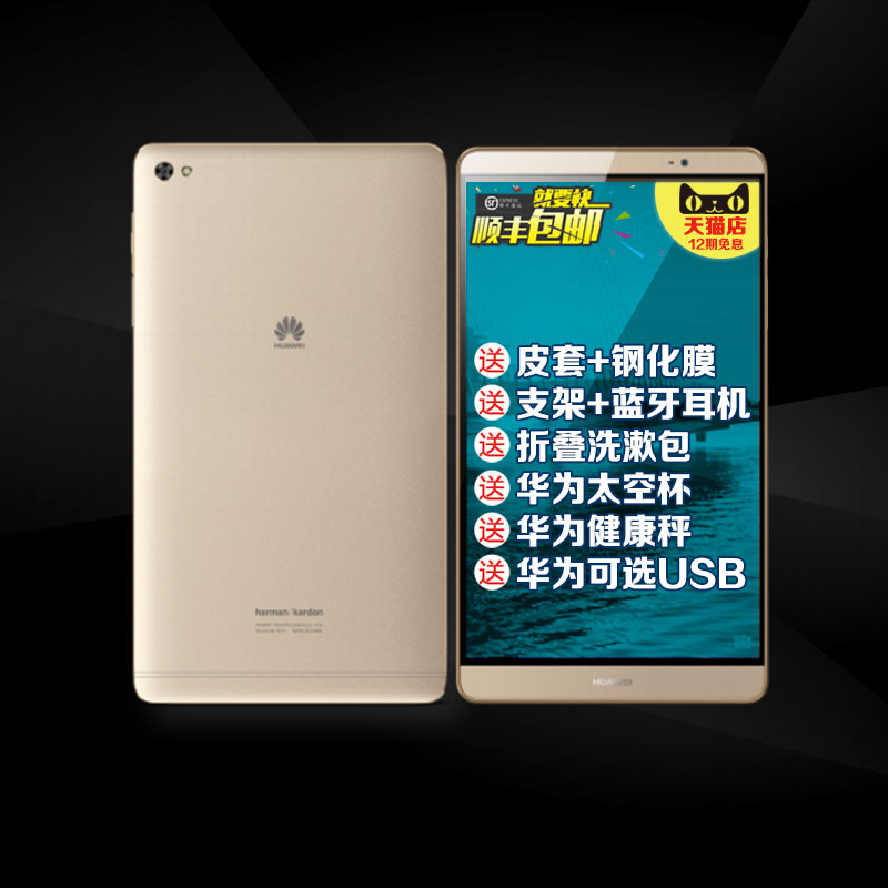 Huawei/huawei M2-803L huawei 4g 64 gb 8 inch m 4g call tablet pc