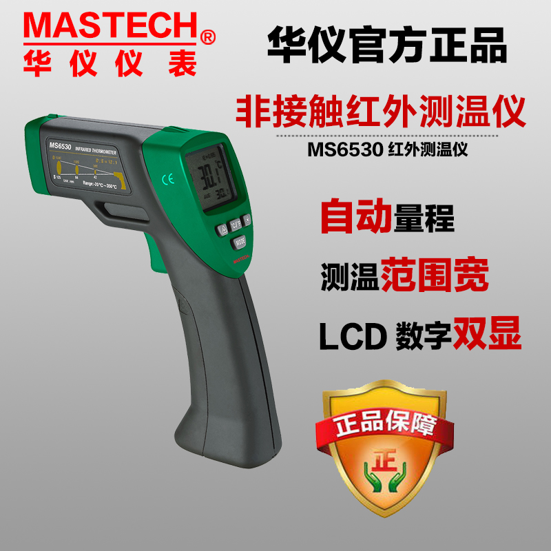 Huayi mastech ms6530/MS6530A/MS6530B laser infrared thermometer temperature gun infrared thermometer