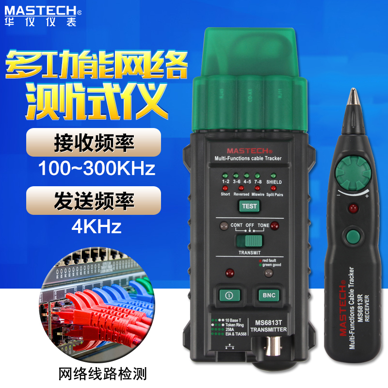 Huayi MS6813T hunt instrument cable tester telephone line tester network cable tester cable tester