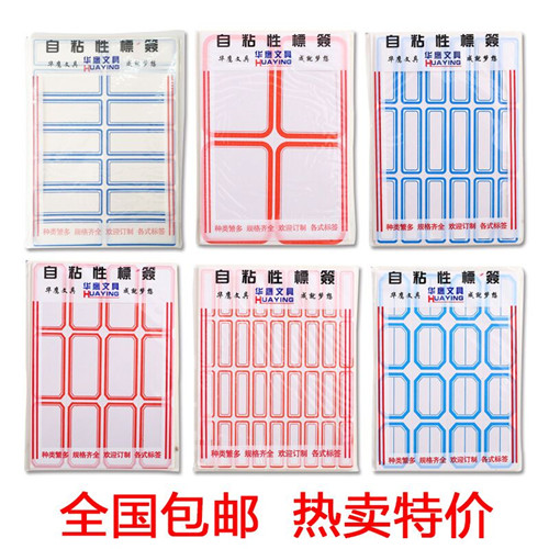 Huaying tag sticker label affixed to the skimmer mouth self adhesive stickers library classification of paper 20 version of the price