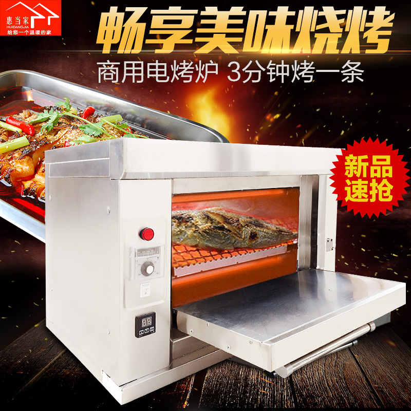 Hui headed commercial fish furnace chain stores dedicated electric oven infrared convection oven grilled fish furnace oven automatic constant temperature