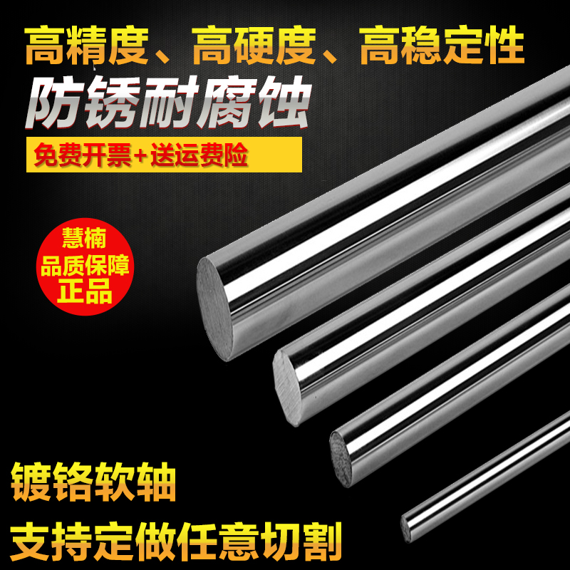 Hui nan brand 45 # steel flexible shaft axis linear axis linear guide guiderod piston rod arbitrarily cutting