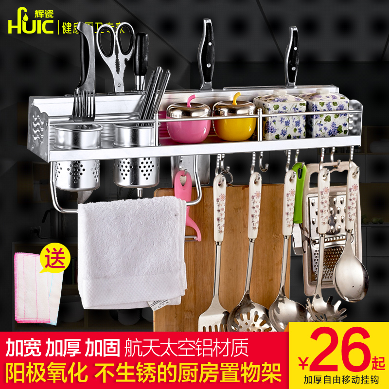 Hui porcelain kitchen shelving space aluminum kitchen accessories kitchen rack shelving racks kitchen storage rack turret