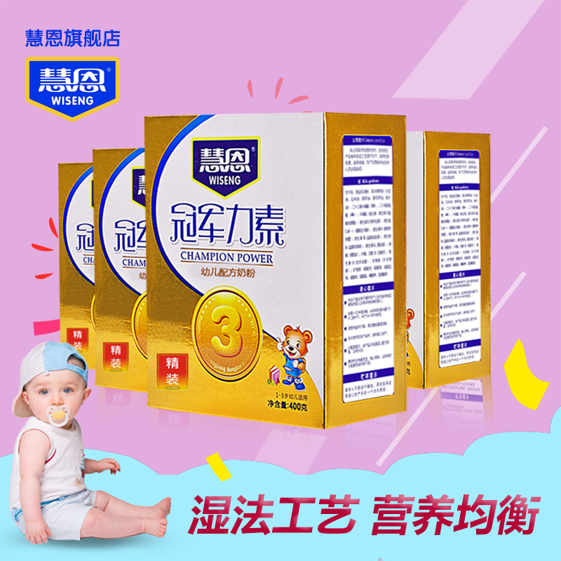 Huien infant milk powder milk powder 3 paragraph boxed 400g * 4 years old formula baby milk powder