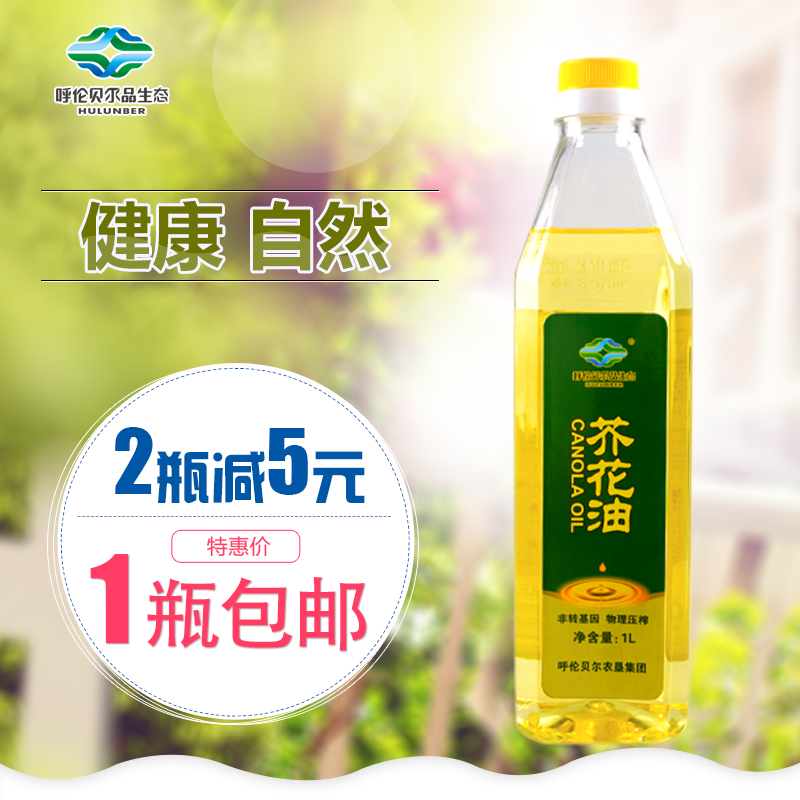 Hulunbeir goods ecological canola oil 1l non genetically modified rapeseed oil edible oil shipping nationwide