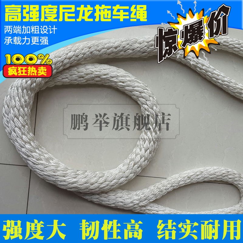 Hummer sport utility vehicle dedicated heavy tow rope/nylon rope/dinimasheng/straps 6-30 t 5 M