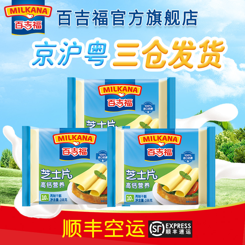 Hundred gifford cheese cheese slice cheese pizza baking ingredients calcium cheese10 pcs * 3