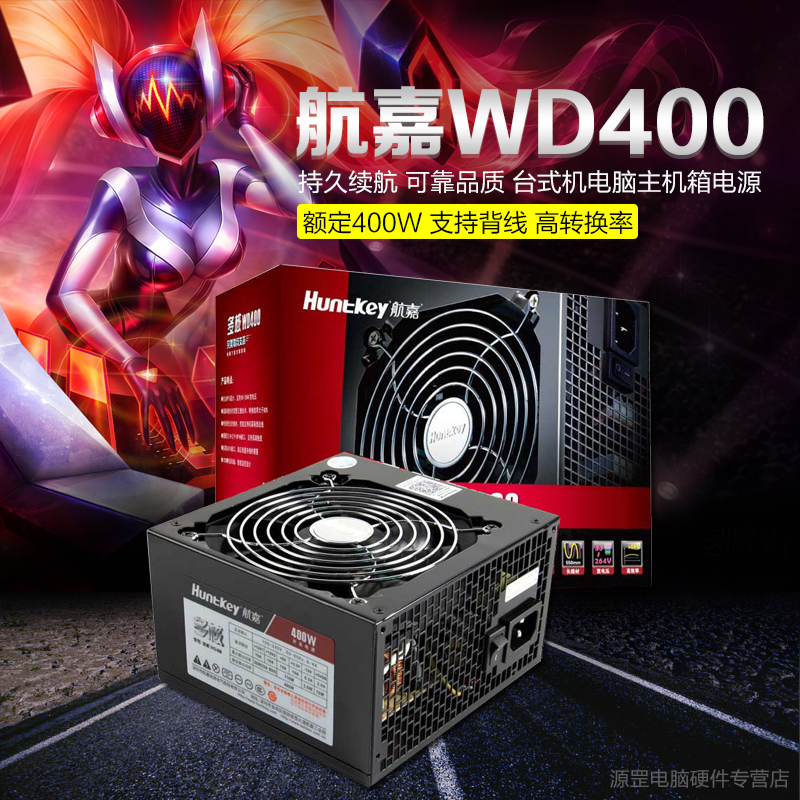 Huntkey/huntkey multicore wd400 rated 400 w desktop computer main chassis power supply to support the back line