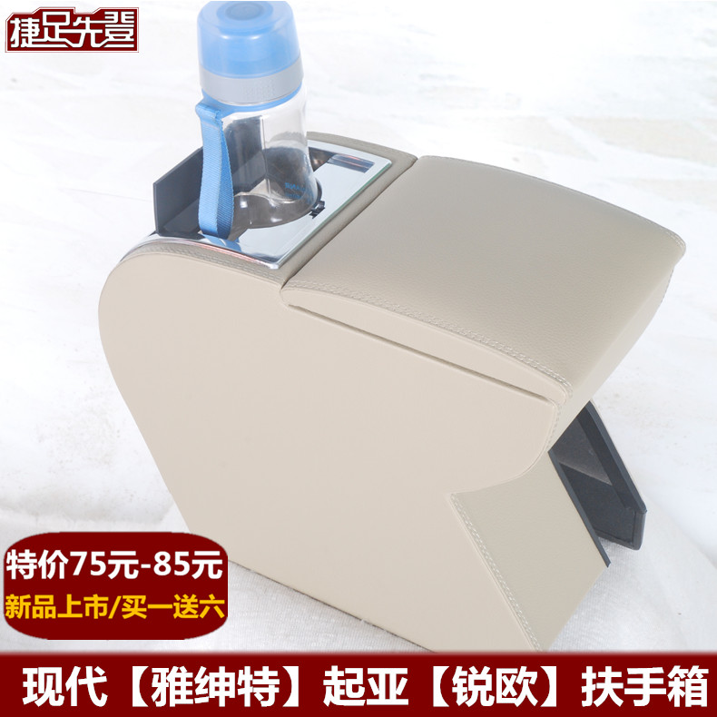 Hyundai accent armrest hand box accent kia ruiou armrest dedicated hand box modification rui rui europe