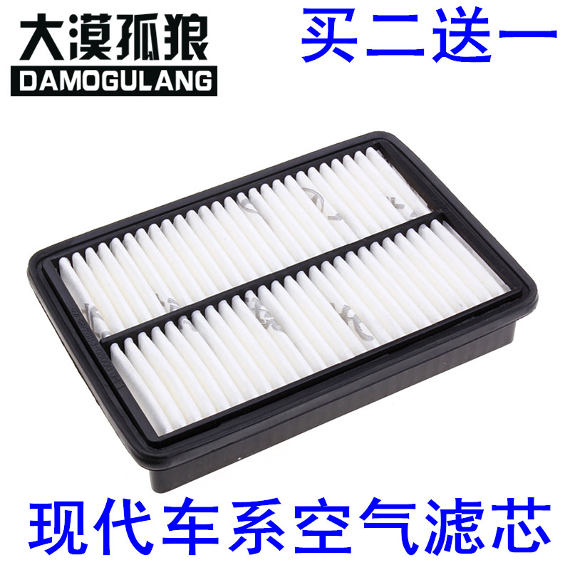 Hyundai elantra tucson yuet i30ix25 lang moving led move accent name figure air filter filter grid