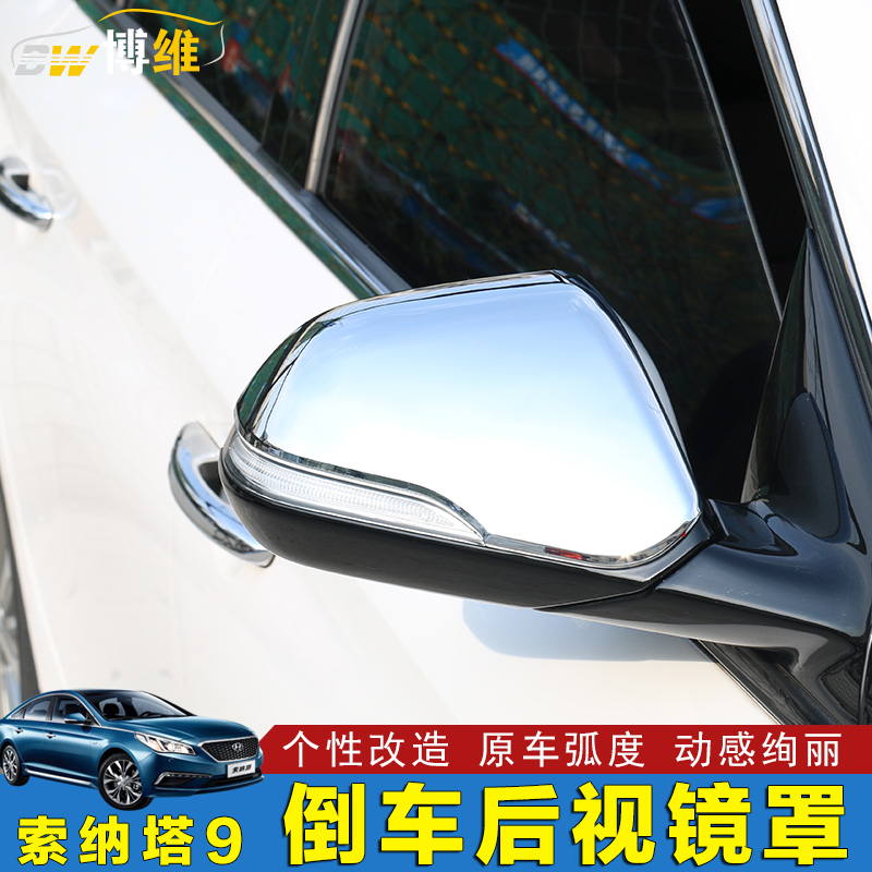 Hyundai sonata 9 generation nine modified side mirror rearview mirror rearview mirror cover cable cable 9 dedicated rearview mirror cover decorative sequins