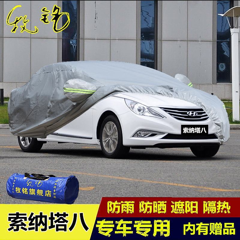 Hyundai sonata 9 sok sok eight 8 nine new dedicated sewing rain and sun heat plus thick shade car cover car cover