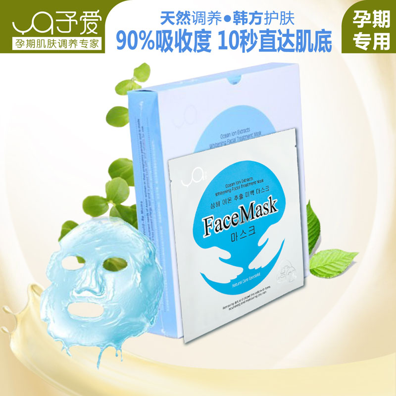 I love pregnant women during pregnancy special moisturizing mask mask 6 natural skin care products for pregnant women flagship store