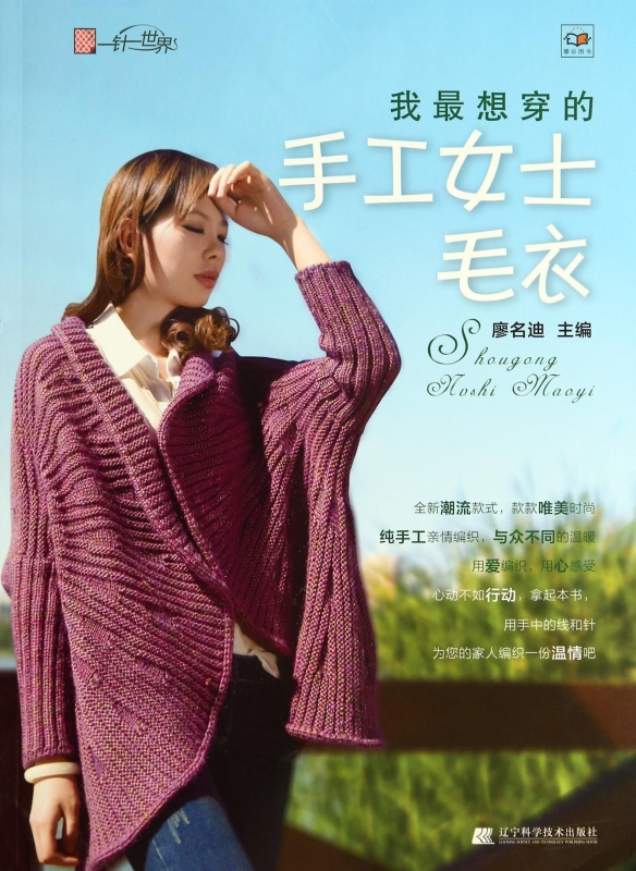 I most want to wear handmade ladies sweater genuine wood crib books books
