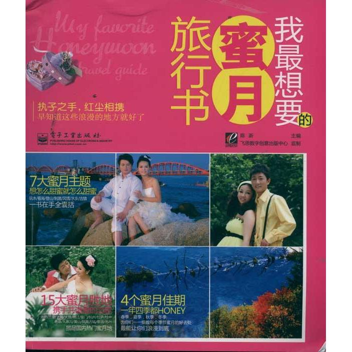 I want the most honeymoon travel book (full color) selling books outdoor travel genuine books