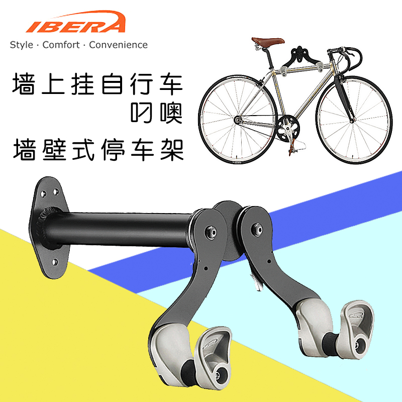 Ibera bicycle wall dead coaster road bike mountain bike parking rack bicycle racks display wall hook