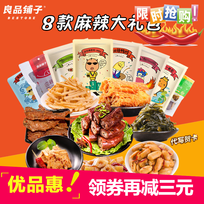 [Ichiban shop spicy flavor 8 fcl meat muffin a snack snack spree] to send his girlfriend gifts combination 1227g